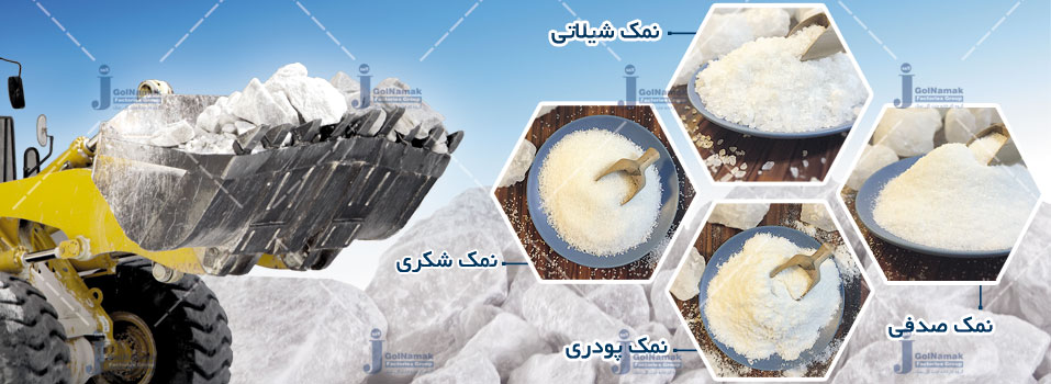 Golnamak-grading salt_or_golnamak_products